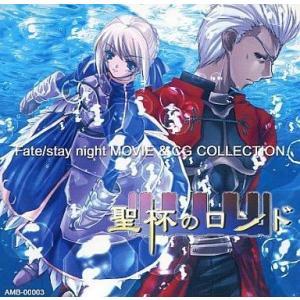 中古同人データ集 CDソフト 聖杯のロンド Fate/stay night MOVIE&CG COLLECTION / Ambivalence|suruga-ya