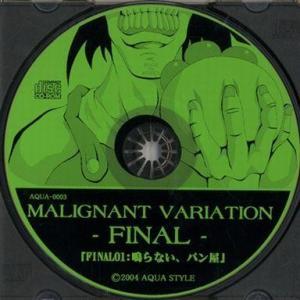 中古同人動画 CDソフト MALIGNANT VARIATION FINAL:01 鳴らない、パン屋[プレス版] / AQUA|suruga-ya