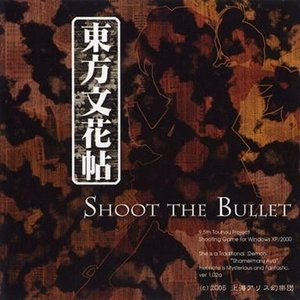 中古同人GAME CDソフト 東方文花帖 -Shoot the Bullet- ver1.02a / 上海アリス幻樂団|suruga-ya