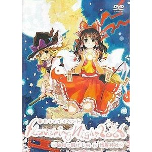 中古同人動画 DVDソフト 東方ライブイベント Flowering Night 2006-幽雅に騒げ|suruga-ya