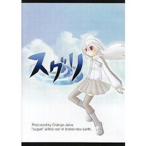 中古同人GAME CDソフト スグリ -SUGURI-[プレス版] / 橙汁 suruga-ya