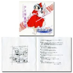 中古同人GAME CDソフト 東方妖々夢 -Perfect Cherry Blossom- 体験版Plus / 上海アリス幻樂団 suruga-ya