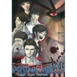 中古同人ノベル CDソフト アパシー 学校であった怖い話 1995 〜Visual Novel Version|suruga-ya