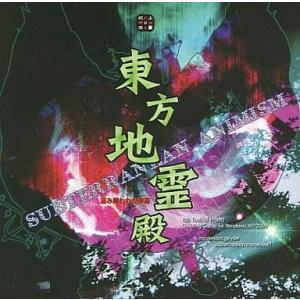 中古同人GAME CDソフト 東方地霊殿 -Subterranean Animism.- / 上海アリス幻樂団|suruga-ya