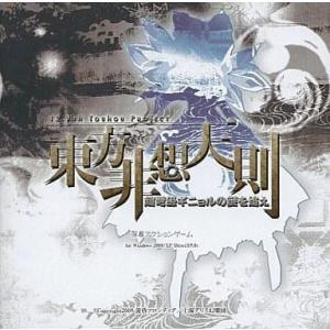 中古同人GAME CDソフト 東方非想天則 〜超弩級ギニョルの謎を追え / 黄昏フロンティア|suruga-ya