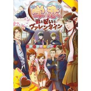 中古同人GAME CDソフト 学恋 -愛と呪いとヴァレンタイン-[冊子無] / 七転び八転がり suruga-ya