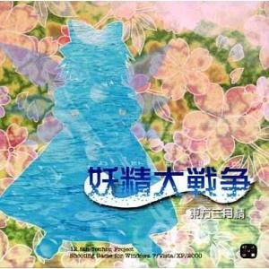 中古同人GAME CDソフト 妖精大戦争 〜 東方三月精〜 / 上海アリス幻楽団|suruga-ya