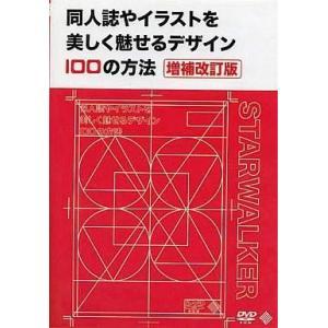 中古同人データ集 DVDソフト 同人誌やイラストを美しく魅せるデザイン100の方法[増補改訂版] / STARWALKER STUDIO suruga-ya