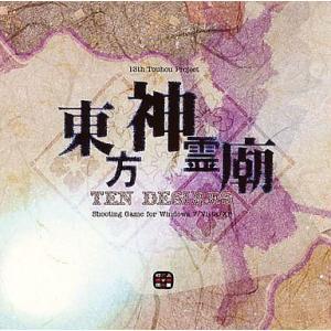 中古同人GAME CDソフト 東方神霊廟 〜Ten Desires. / 上海アリス幻樂団|suruga-ya