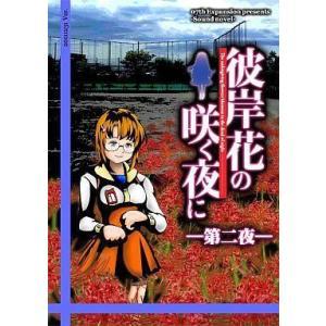 中古同人GAME CDソフト 彼岸花の咲く夜に 第二夜 / 07th Expansion