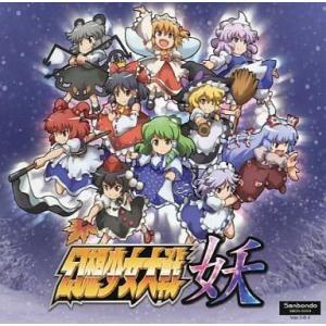 中古同人GAME CDソフト 幻想少女大戦 妖 Ver.1.0.4 / さんぼん堂|suruga-ya