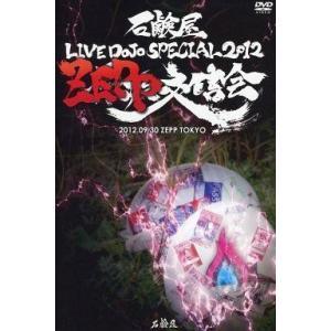 中古同人動画 DVDソフト 石鹸屋 LIVE DOJO SPECIAL 2012 ZEPP交信会 / 石鹸屋 suruga-ya
