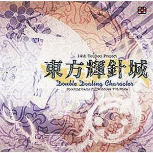 中古同人GAME CDソフト 東方輝針城 〜Double Dealing Character. / 上海アリス幻樂団|suruga-ya