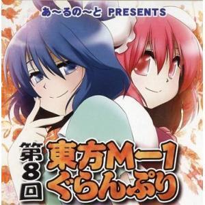 中古同人動画 DVDソフト 第8回東方M-1ぐらんぷり / あ〜るの〜と suruga-ya