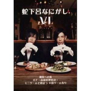 中古同人動画 DVDソフト 蛇下呂なにがし VI / 蛇下呂|suruga-ya