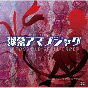 中古同人GAME CDソフト 弾幕アマノジャク 〜Impossible Spell Card. / 上海アリス幻樂団|suruga-ya