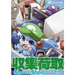 中古同人GAME CDソフト 収集荷取 Shoot Shoot にとり / 黄昏フロンティア|suruga-ya