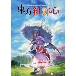中古同人GAME DVDソフト 東方紅輝心 / あんかけスパ|suruga-ya