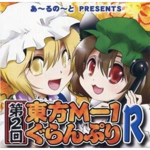 中古同人動画 DVDソフト 第2回東方M-1ぐらんぷりR / あ〜るの〜と|suruga-ya