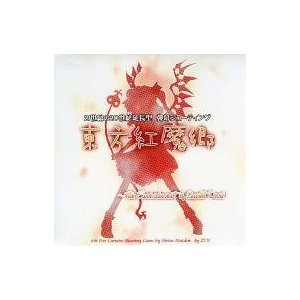 中古同人GAME CDソフト C62版 東方紅魔郷 〜the Embodiment of Scarlet Devil〜 / 上|suruga-ya