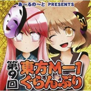 中古同人動画 DVDソフト 第9回東方M-1ぐらんぷり / あ〜るの〜と|suruga-ya