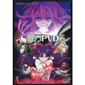 中古同人動画 DVDソフト 東方PVD5 / SOUND HOLIC|suruga-ya