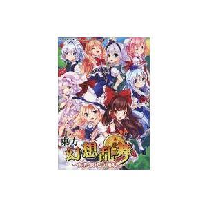 新品同人GAME CDソフト 東方幻想乱舞 〜友情・裏切り・勝利〜 / かぷりこーん|suruga-ya