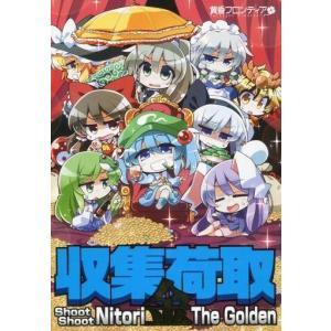 中古同人GAME CDソフト 収集荷取・金 Shoot Shoot Nitori The Golden / 黄昏フロンティア suruga-ya