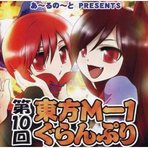 中古同人動画 DVDソフト 第10回東方M-1ぐらんぷり / あ〜るの〜と|suruga-ya