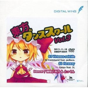 中古同人動画 DVDソフト 東方ダンススクール Vol.3 / DiGiTAL WiNG|suruga-ya