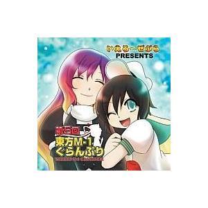 中古同人動画 DVDソフト 第5回東方M-1ぐらんぷり / いえろ〜ぜぶら suruga-ya