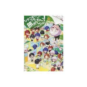 中古同人動画 DVDソフト ひきこもりでも旅がしたい! vol.2 〜タイムスリップ・年甲斐もなく高校生に戻った僕ら suruga-ya