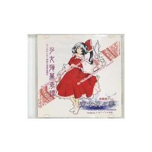 中古同人GAME CDソフト 東方妖々夢 -Perfect Cherry Blossom- 体験版Plus / 上海アリス幻樂団(状態|suruga-ya