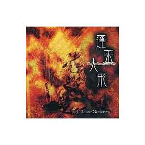 中古同人音楽CDソフト 蓬莱人形 -Dolls in Pseudo Paradise-[プレス版] / 上海アリス幻樂団 suruga-ya