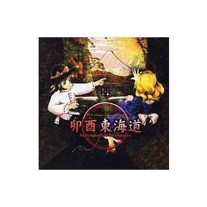 中古同人音楽CDソフト 卯酉東海道 〜Retrospective 53 minutes / 上海アリス幻樂団|suruga-ya