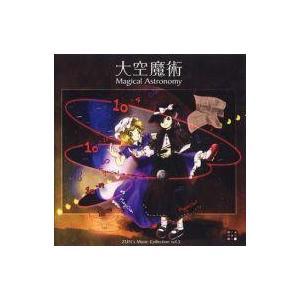 中古同人音楽CDソフト 大空魔術 〜Magical Astronomy / 上海アリス幻樂団|suruga-ya