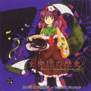 中古同人音楽CDソフト 幺樂団の歴史2 -Akyu's Untouched Score vol.2- / 上海アリス幻樂団|suruga-ya