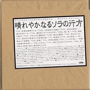 中古同人音楽CDソフト 晴れやかなるソラの行方 / CLOSED/UNDERGROUND|suruga-ya