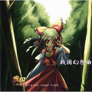 中古同人音楽CDソフト 戦国幻想郷オリジナルサウンドトラック -戦国幻想曲- / Coolier|suruga-ya