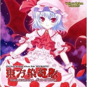 中古同人音楽CDソフト 東方染紅歌 〜Fate of Blood〜 / いえろ〜ぜぶら|suruga-ya