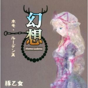 中古同人音楽CDソフト 幻想ホモ・ルーデンス / 豚乙女|suruga-ya