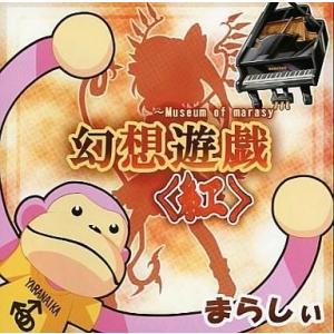 中古同人音楽CDソフト 幻想遊戯<紅> 〜Museum of Marasy〜 / まらしぃ suruga-ya