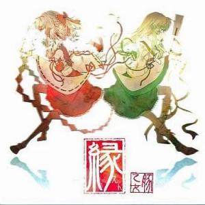 中古同人音楽CDソフト 縁 〜えん〜 / 豚乙女