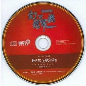中古同人音楽CDソフト 色は匂へど散りぬるを -Autobahn Remix- / 幽閉サテライト|suruga-ya