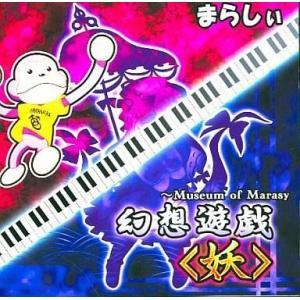 中古同人音楽CDソフト 幻想遊戯<妖> 〜Museum of Marasy / まらしぃ suruga-ya
