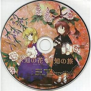中古同人音楽CDソフト 未知の花 魅知の旅 / 上海アリス幻樂団|suruga-ya