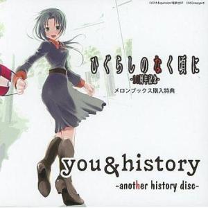 中古同人音楽CDソフト ひぐらしのなく頃に -10周年記念- メロンブックス購入特|suruga-ya