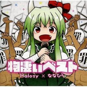 中古同人音楽CDソフト 物凄いベスト / Halozy|suruga-ya