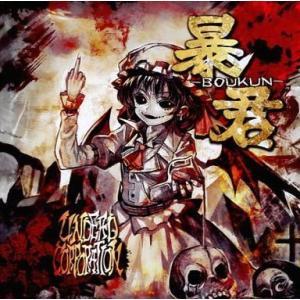 中古同人音楽CDソフト 暴君 -BOUKUN- / Undead Corporation|suruga-ya