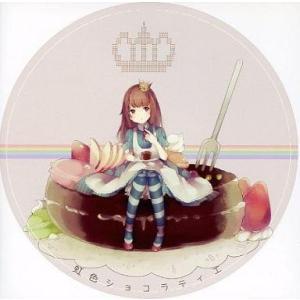 中古同人音楽CDソフト 虹色ショコラティエ / *WHITE-CHOCOLATE*|suruga-ya